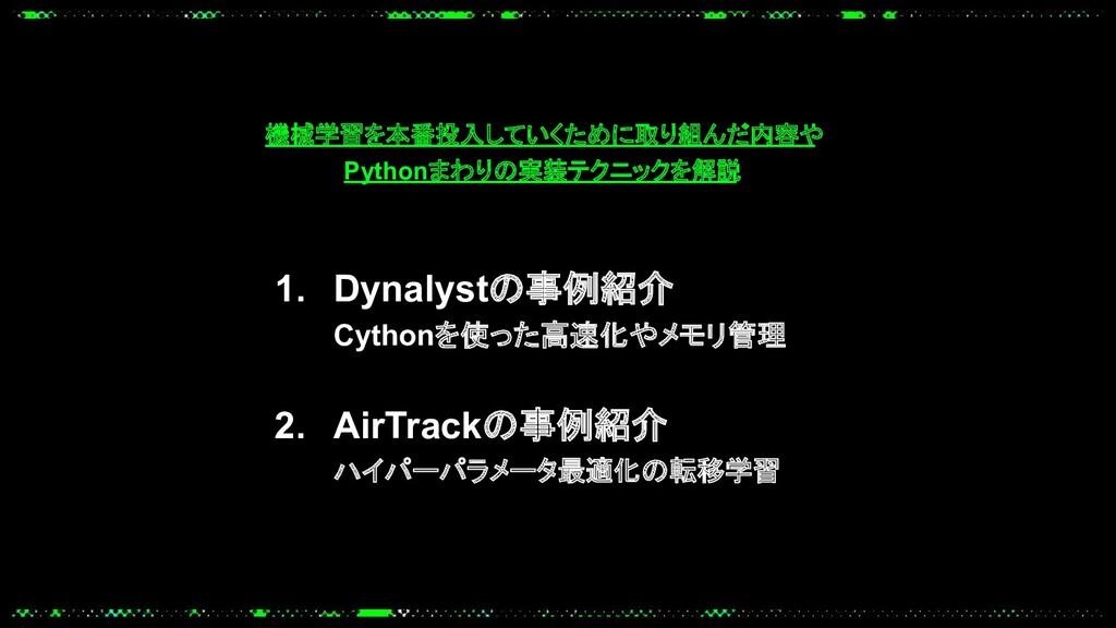 1. Dynalystの事例紹介 Cythonを使った高速化やメモリ管理 2. AirTrac...