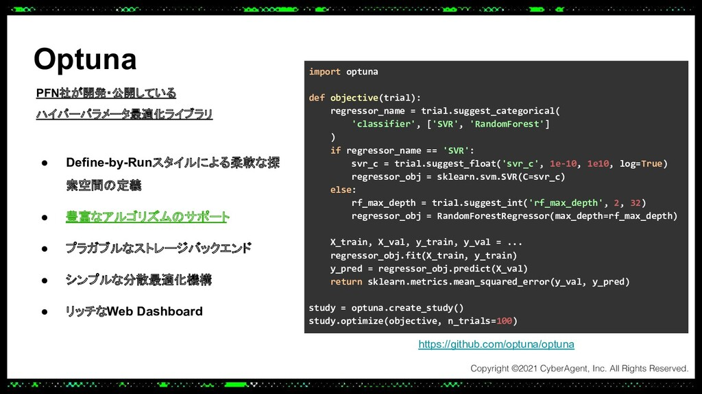 Optuna PFN社が開発・公開している ハイパーパラメータ最適化ライブラリ https:/...