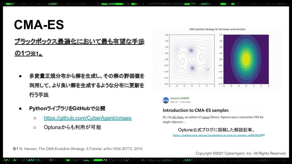 CMA-ES ● 多変量正規分布から解を生成し、その解の評価値を 利用して、より良い解を生成す...