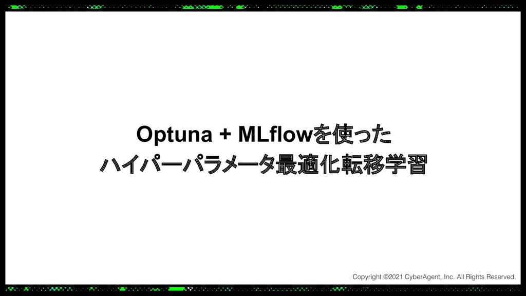 Optuna + MLflowを使った ハイパーパラメータ最適化転移学習
