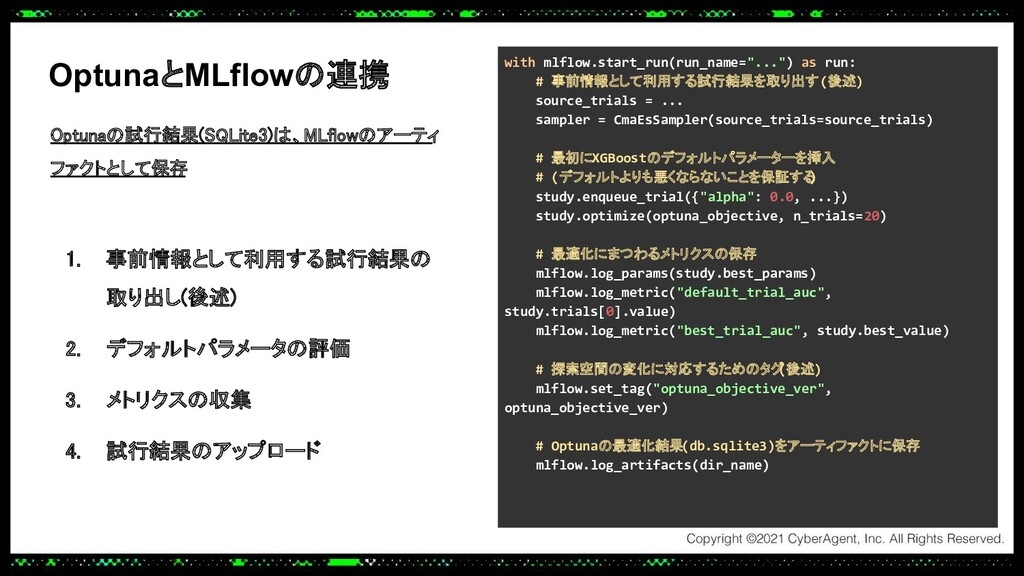 OptunaとMLflowの連携 1. 事前情報として利用する試行結果の 取り出し(後述) ...