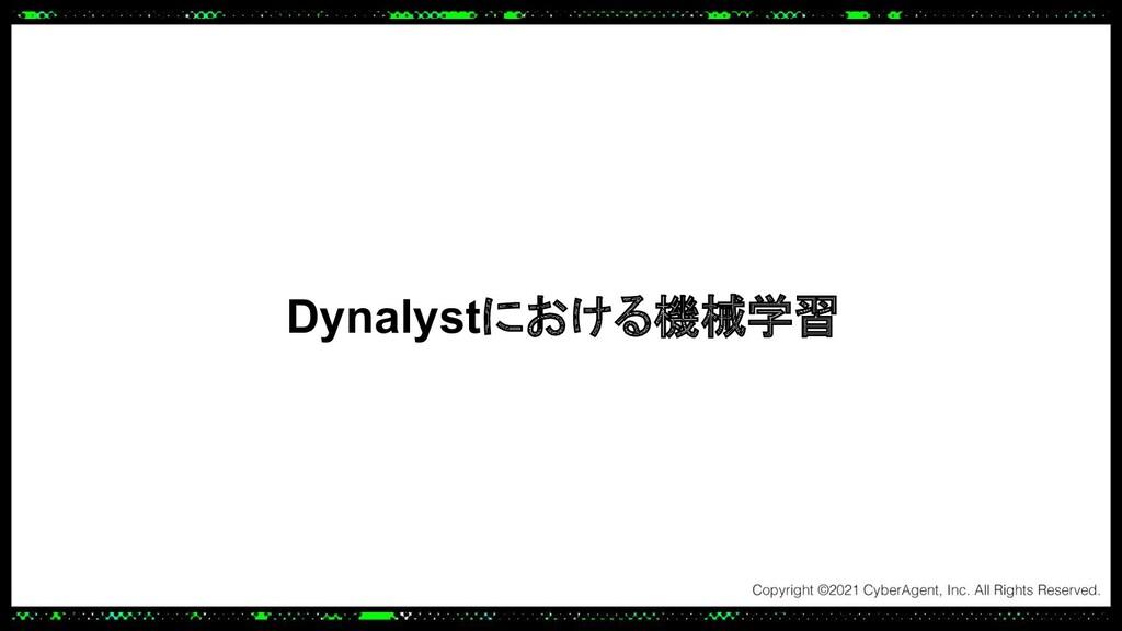 Dynalystにおける機械学習