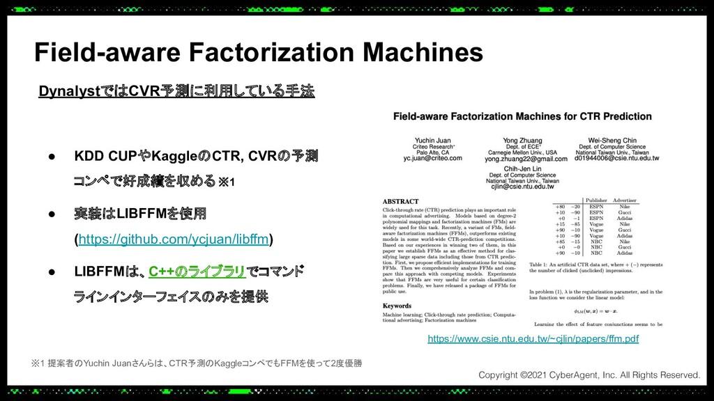 Field-aware Factorization Machines https://www....