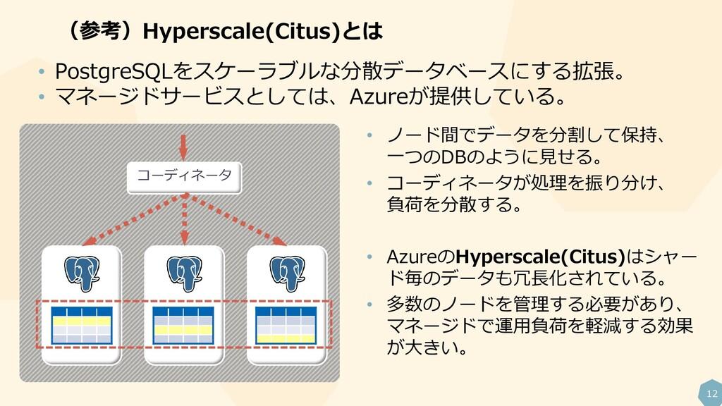 12 (参考)Hyperscale(Citus)とは • ノード間でデータを分割して保持、 一...