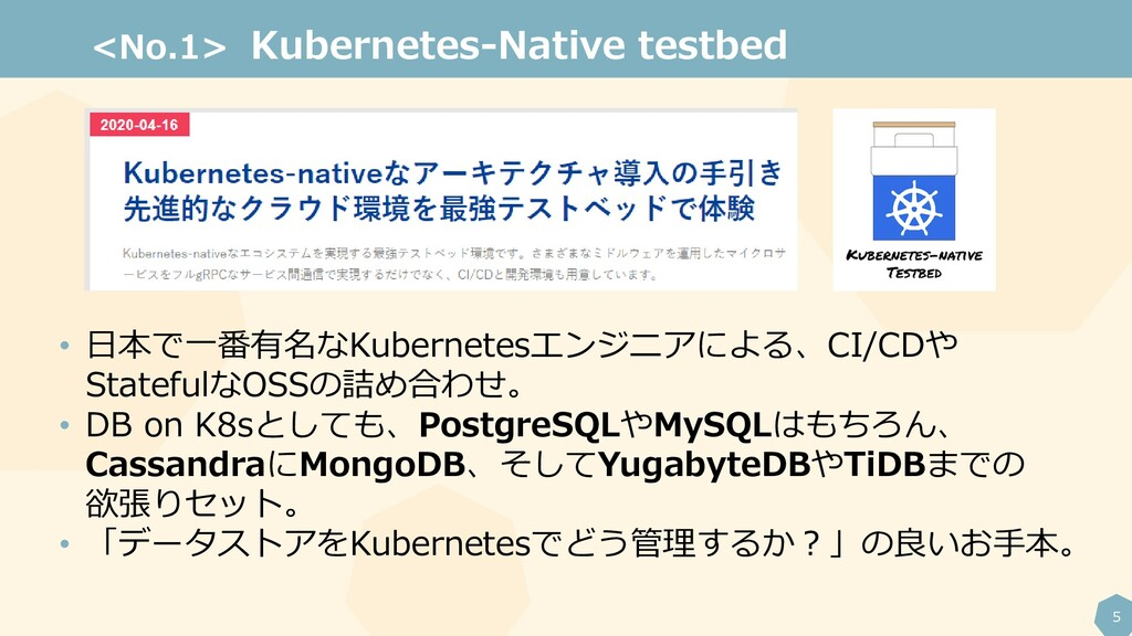 5 <No.1> Kubernetes-Native testbed • 日本で一番有名なKu...