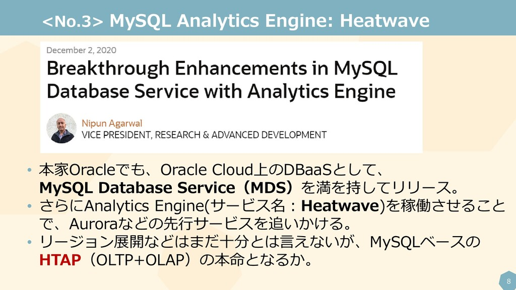 8 <No.3> MySQL Analytics Engine: Heatwave • 本家O...