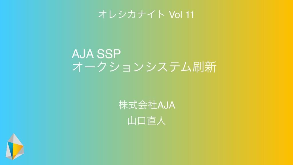AJA SSP ΦʔΫγϣϯγεςϜ৽ גࣜձࣾAJA ޱਓ ΦϨγΧφΠτ Vol 11