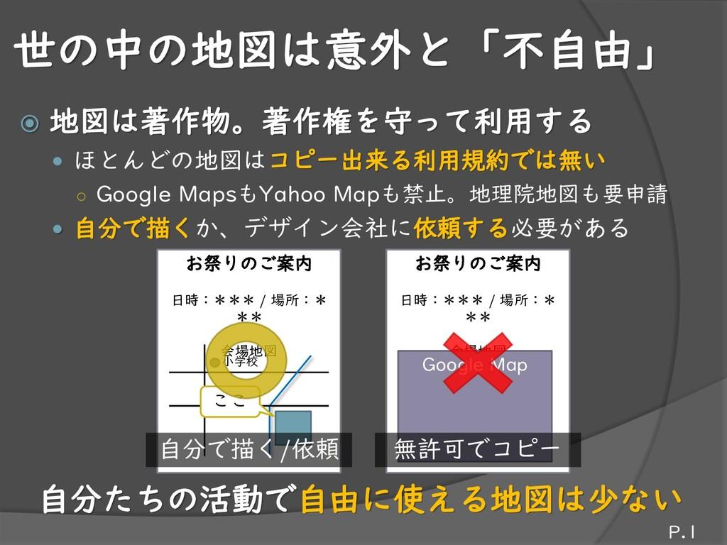 世の中の地図は意外と「不自由」  地図は著作物。著作権を守って利用する  ほとんどの地図は...