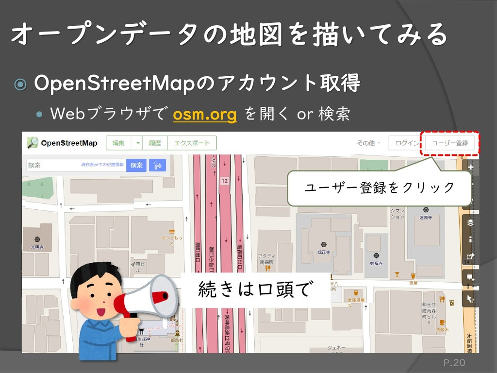 オープンデータの地図を描いてみる  OpenStreetMapのアカウント取得  Webブ...
