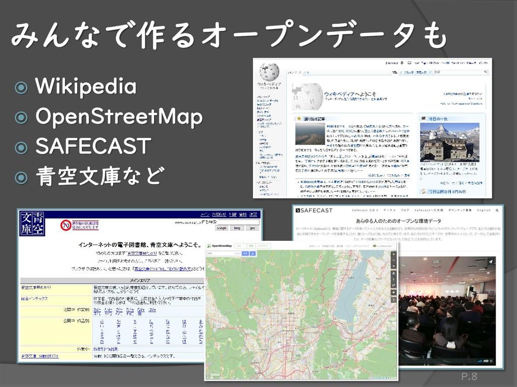 みんなで作るオープンデータも  Wikipedia  OpenStreetMap  SA...