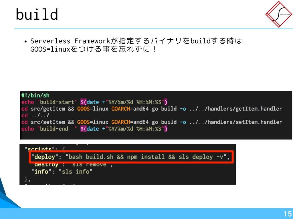 build • Serverless Frameworkが指定するバイナリをbuildする時は...