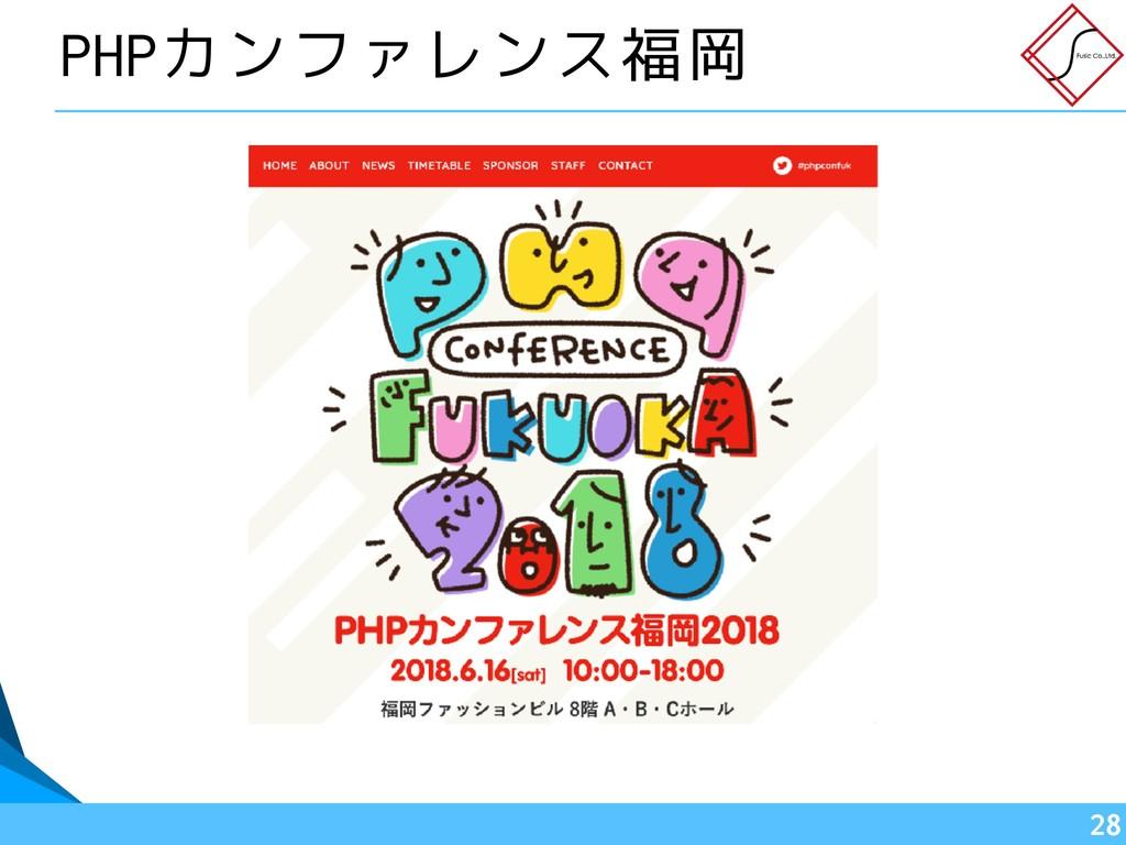 !28 PHPカンファレンス福岡
