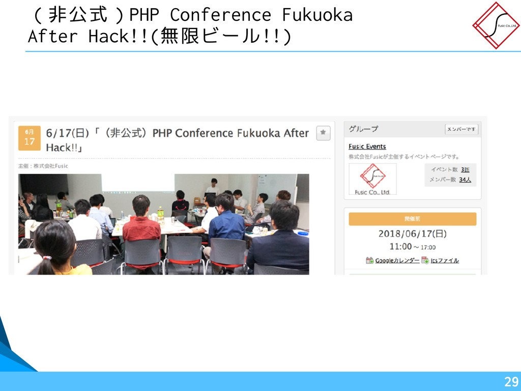 !29 (非公式)PHP Conference Fukuoka After Hack!!(無...