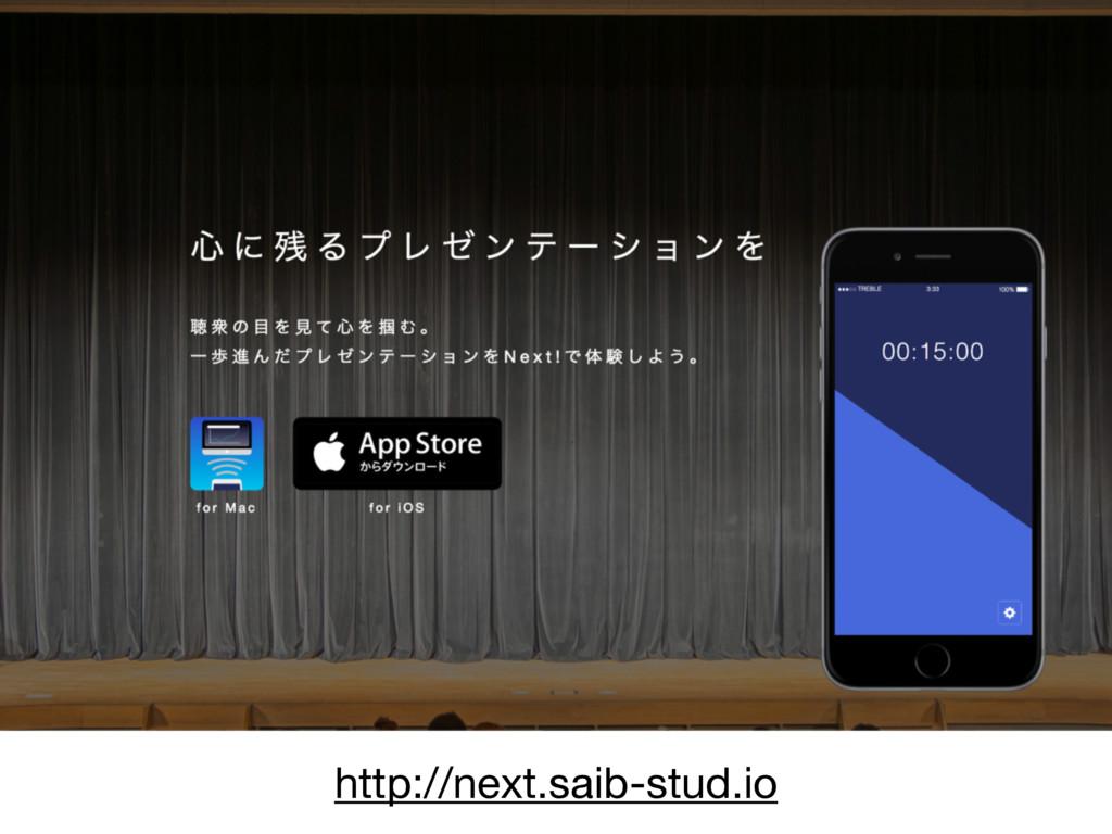 http://next.saib-stud.io
