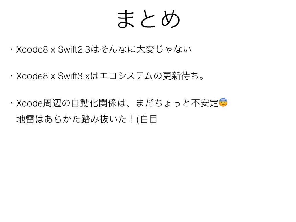 ·ͱΊ ɾXcode8 x Swift2.3ͦΜͳʹେม͡Όͳ͍ ɾXcode8 x Swi...