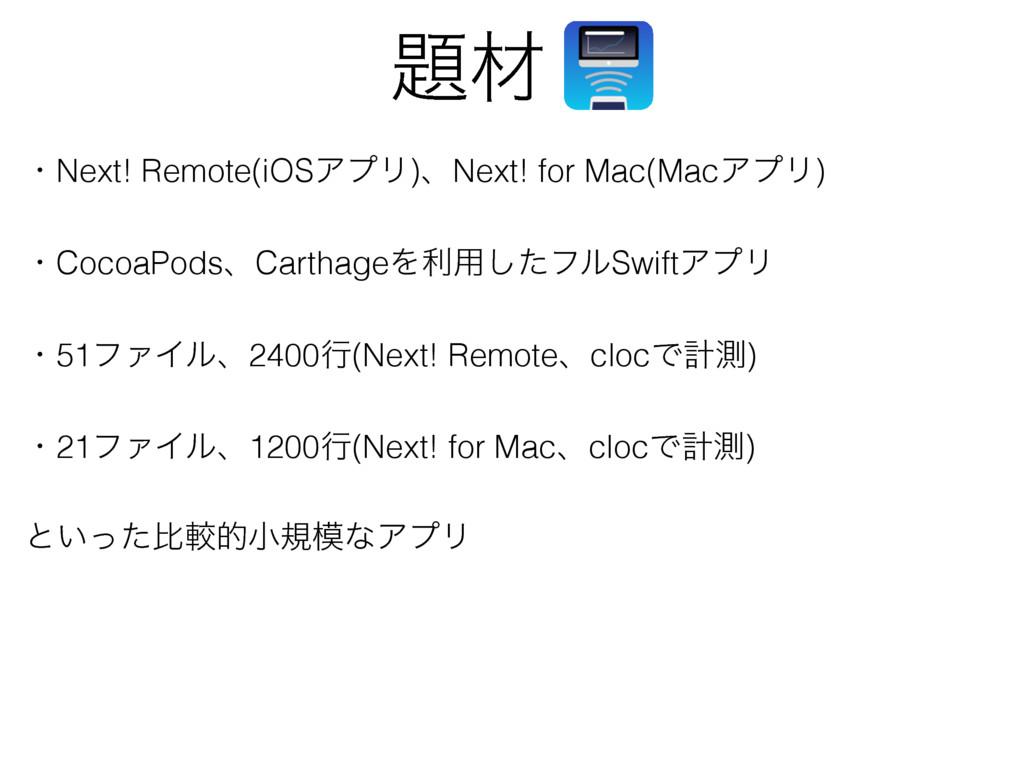 ࡐ ɾNext! Remote(iOSΞϓϦ)ɺNext! for Mac(MacΞϓϦ) ...