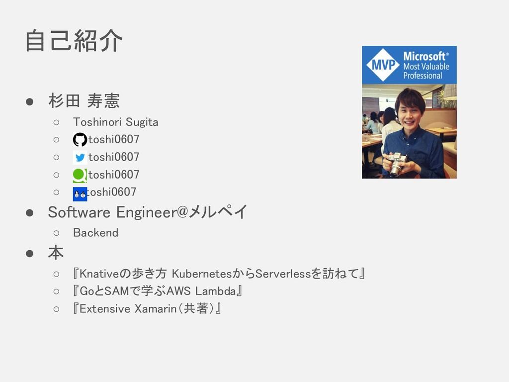 自己紹介 ● 杉田 寿憲 ○ Toshinori Sugita ○ toshi0607...