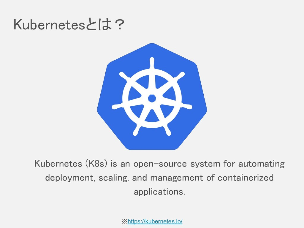 Kubernetesとは? Kubernetes (K8s) is an open-sour...