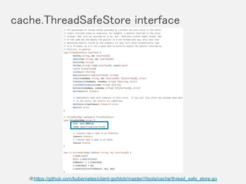 cache.ThreadSafeStore interface ※https://githu...