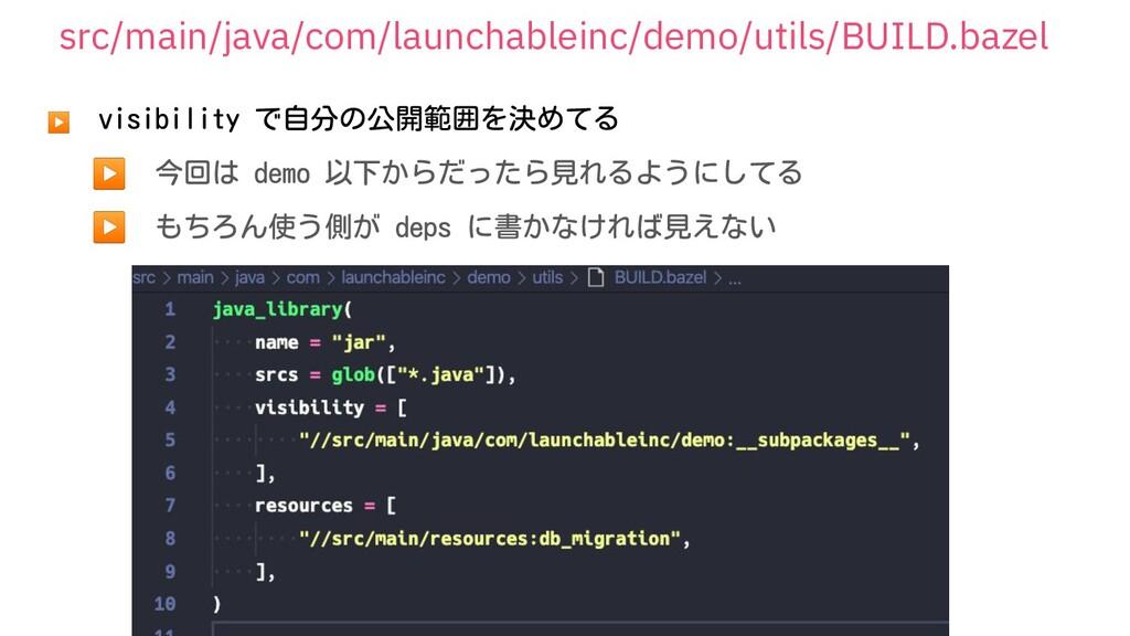 src/main/java/com/launchableinc/demo/utils/BUIL...