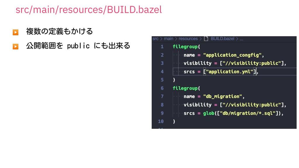 src/main/resources/BUILD.bazel ▶ ▶ 33