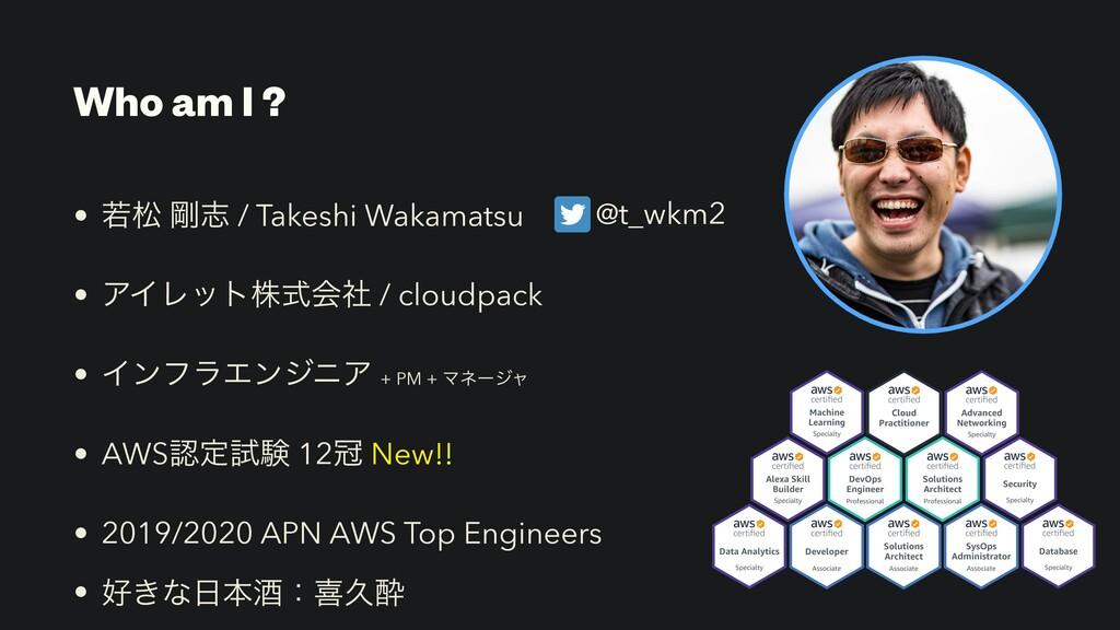 Who am I ? • एদ ߶ࢤ / Takeshi Wakamatsu • ΞΠϨοτג...