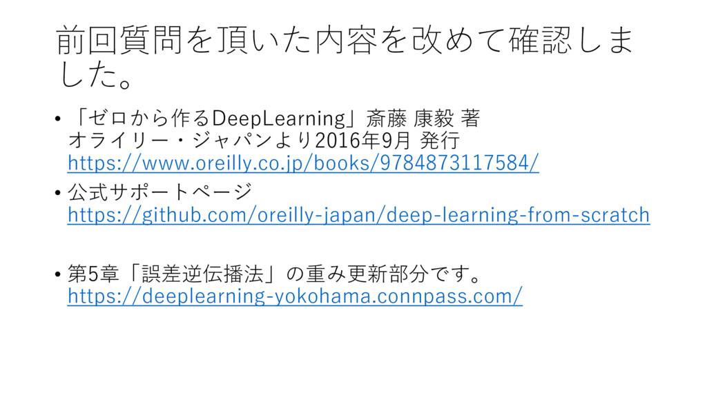 前回質問を頂いた内容を改めて確認しま した。 • 「ゼロから作るDeepLearning」斎藤...