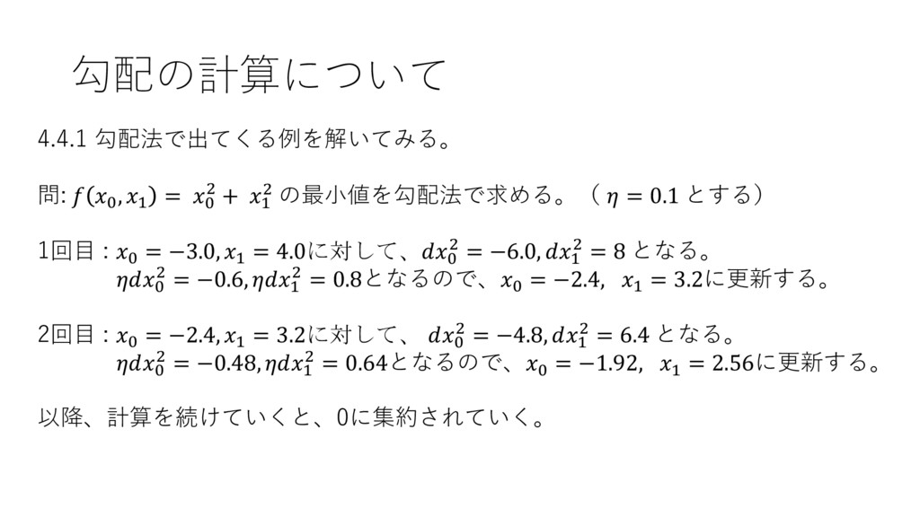 """勾配の計算について 4.4.1 勾配法で出てくる例を解いてみる。 問:  4 , """" = 4 ..."""