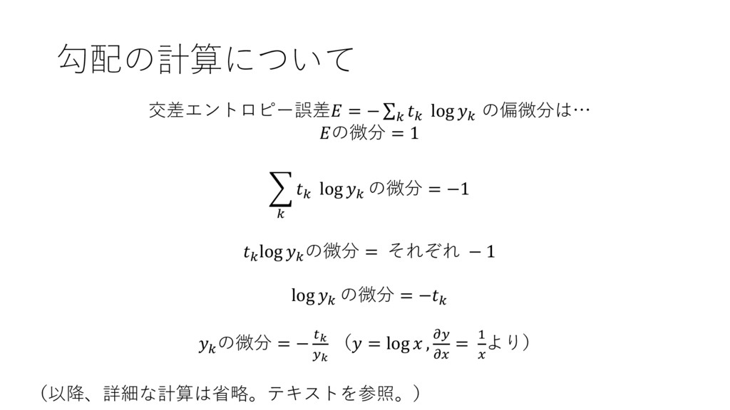 勾配の計算について 交差エントロピー誤差 = − ∑ . . log . の偏微分は… の微分...