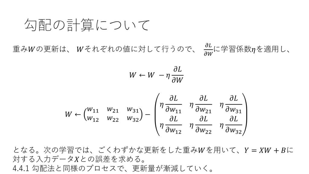 勾配の計算について 重みの更新は、 それぞれの値に対して⾏うので、 DE DF に学習係数を適...