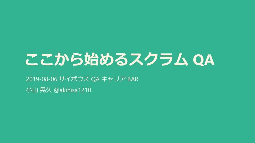 ここから始めるスクラム QA 2019-08-06 サイボウズ QA キャリア BAR 小山 ...