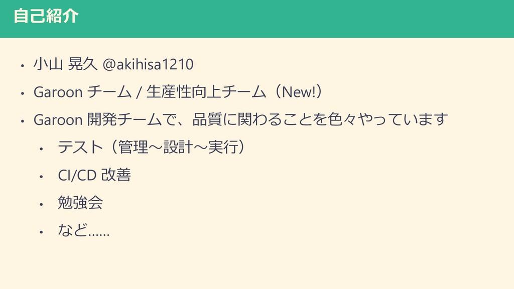 自己紹介 • 小山 晃久 @akihisa1210 • Garoon チーム / 生産性向上チ...