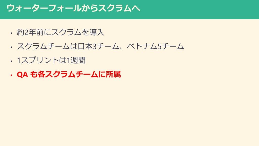 ウォーターフォールからスクラムへ • 約2年前にスクラムを導入 • スクラムチームは日本3チー...