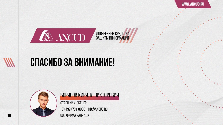 Борисов Кирилл Викторович Старший инженер +7 (4...