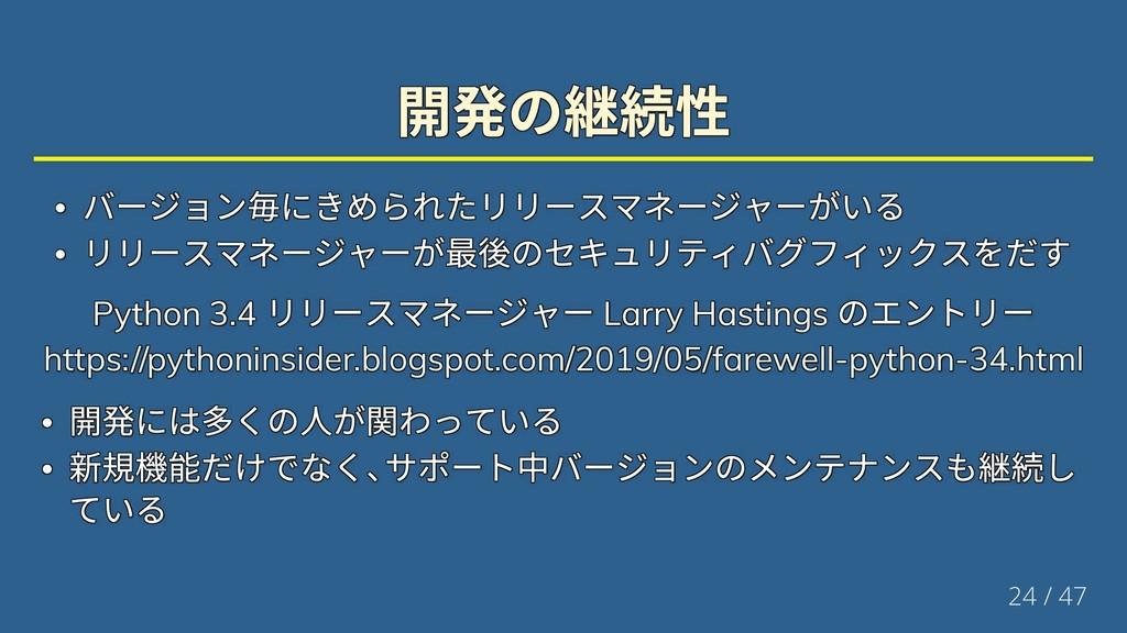 Python 3.4 Larry Hastings Python 3.4 Larry Hast...