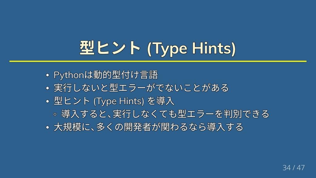 (Type Hints) (Type Hints) (Type Hints) (Type Hi...