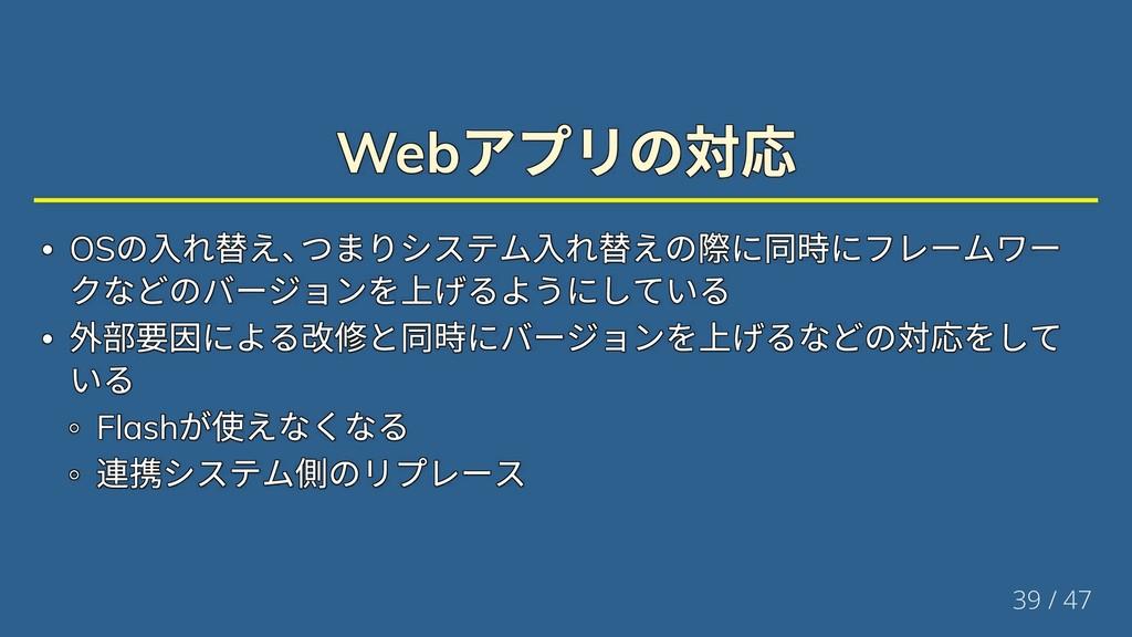 Web Web Web Web Web Web OS OS OS OS OS OS Flash...