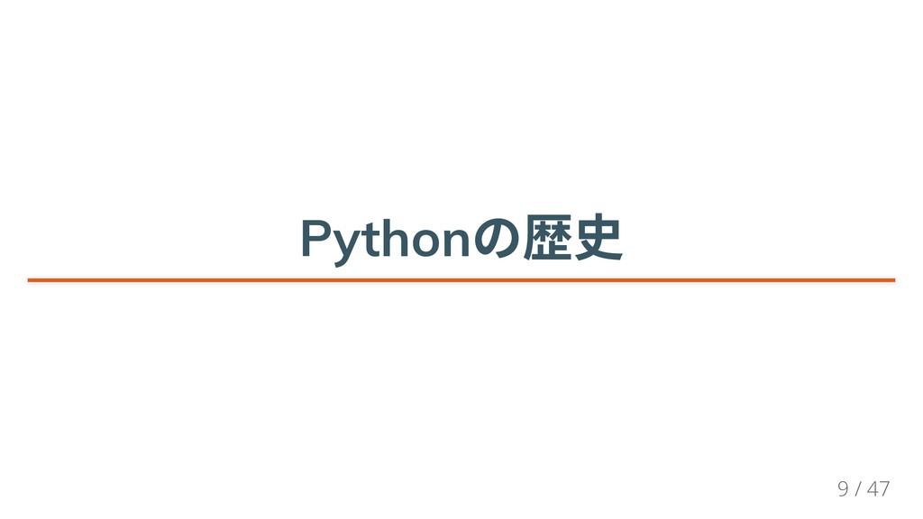 Python Python Python Python Python Python 9 / 47