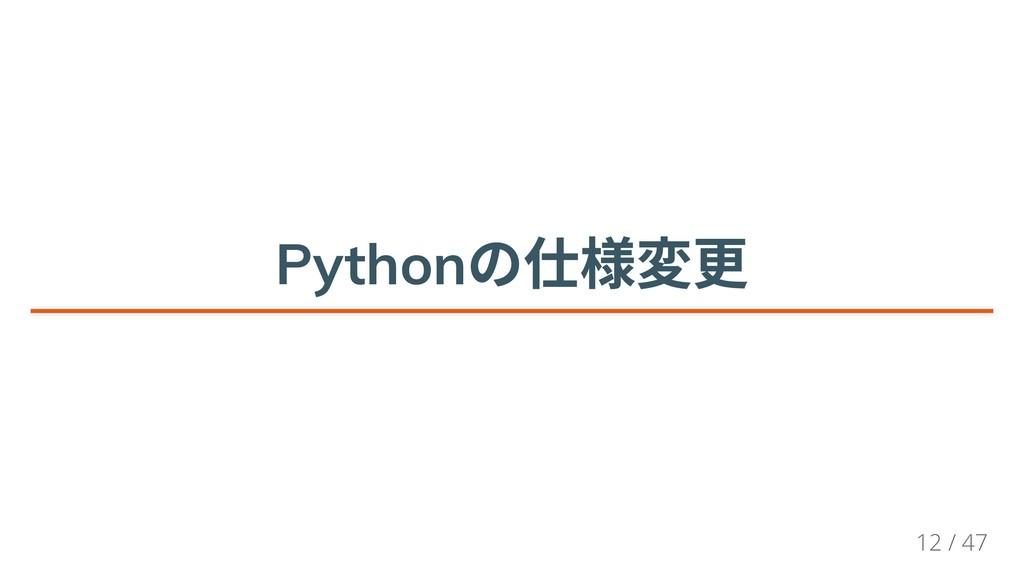 Python Python Python Python Python Python 12 / ...