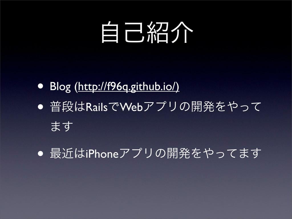 ࣗݾհ • Blog (http://f96q.github.io/) • ීஈRails...