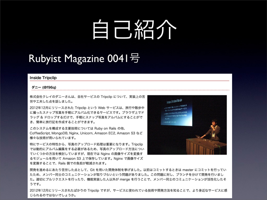 ࣗݾհ Rubyist Magazine 0041߸