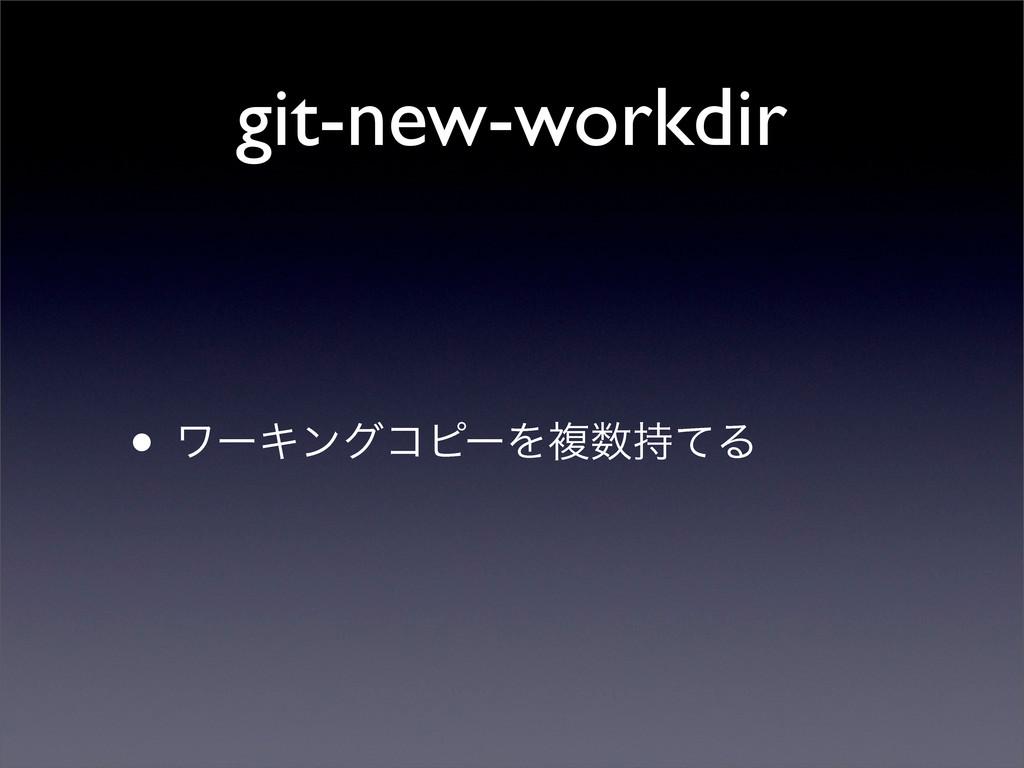 git-new-workdir • ϫʔΩϯάίϐʔΛෳͯΔ