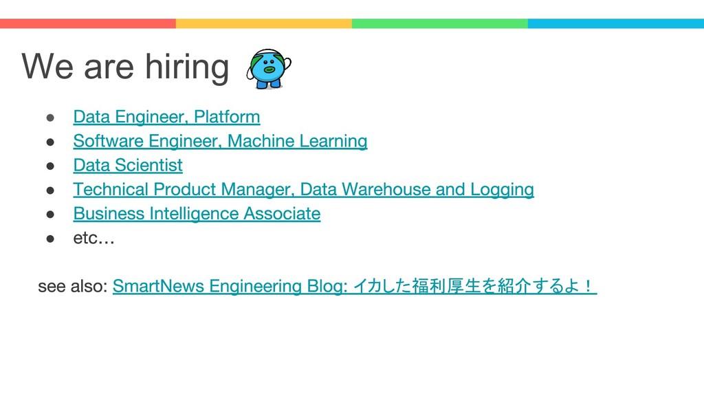 We are hiring ● ● ● ● ● ● イカした福利厚生を紹介するよ!