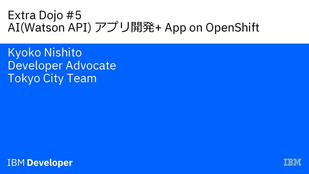 Extra Dojo #5 AI(Watson API) アプリ開発+ App on Open...