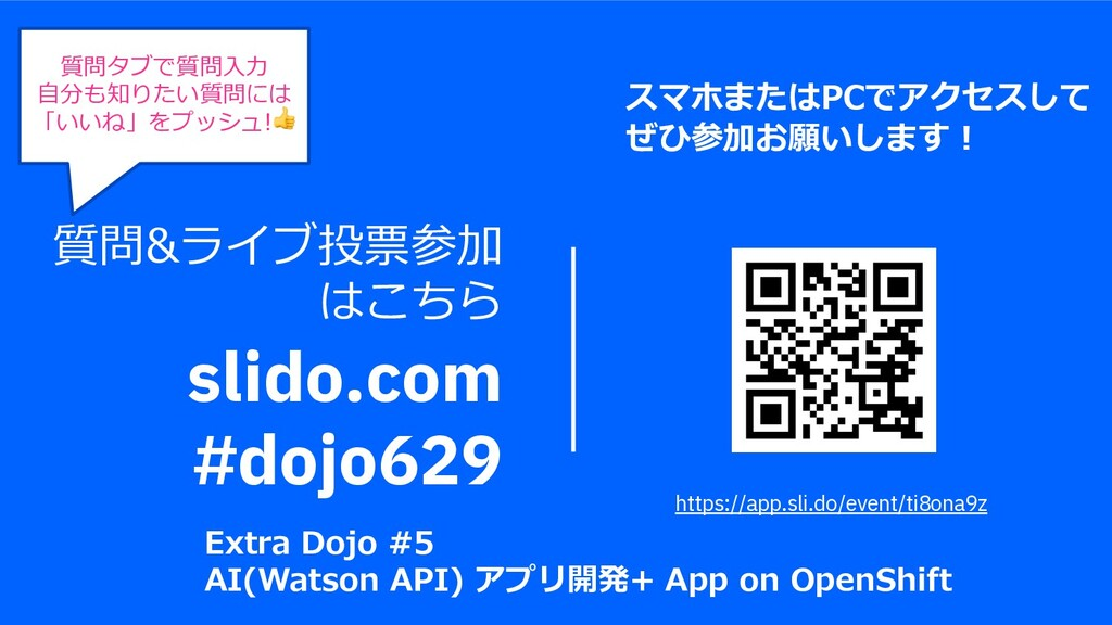 質問&ライブ投票参加 はこちら slido.com #dojo629 質問タブで質問⼊⼒ ⾃分...