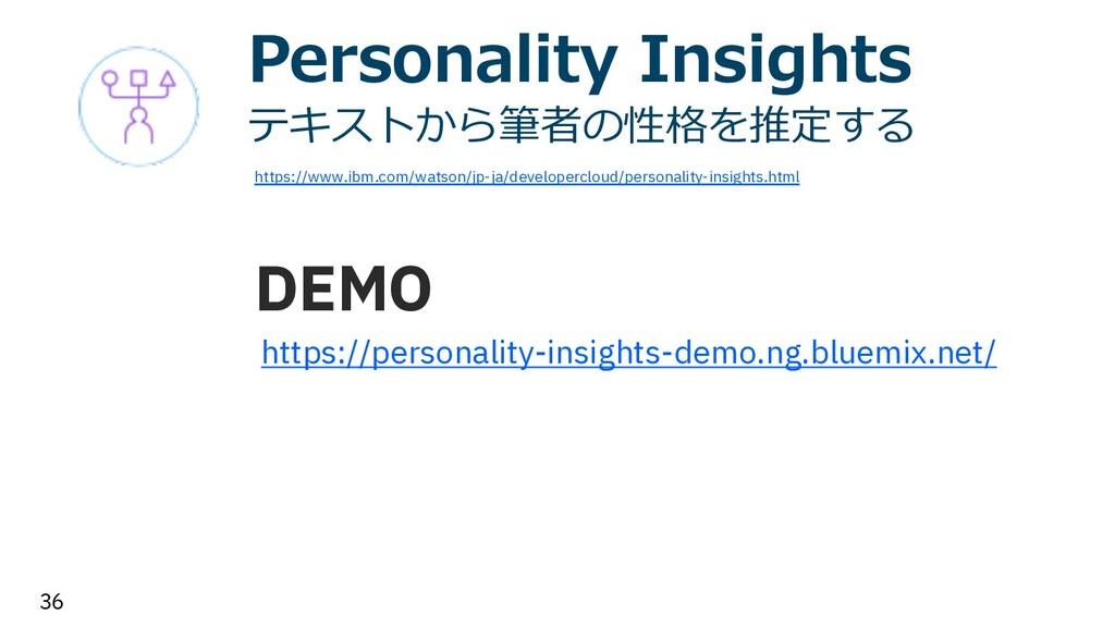36 Personality Insights テキストから筆者の性格を推定する https:...