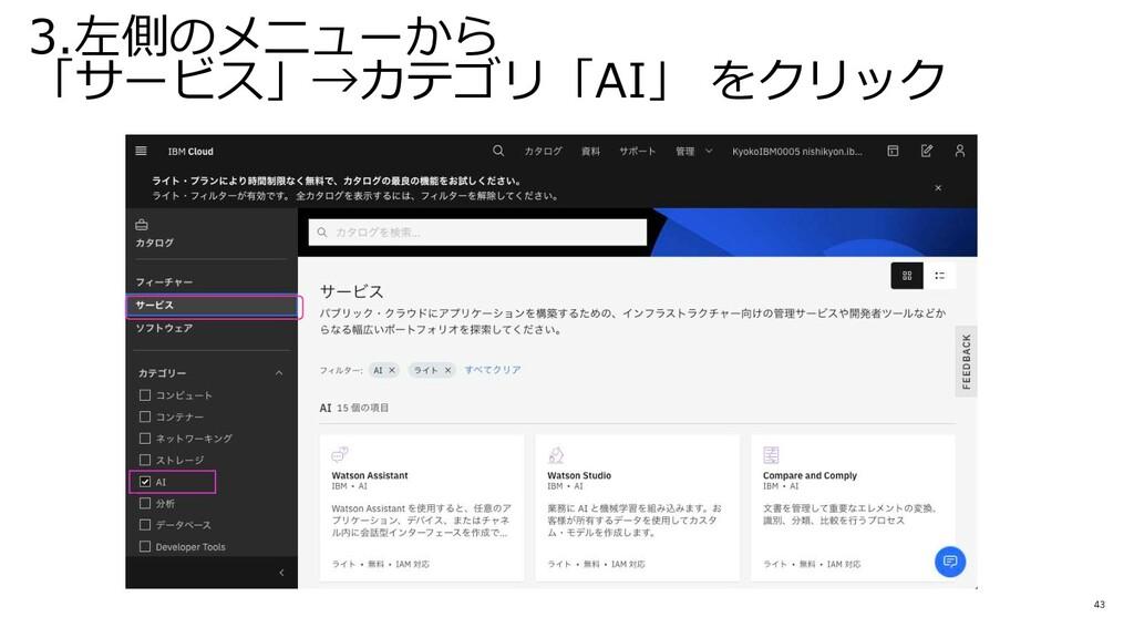 43 3.左側のメニューから 「サービス」→カテゴリ「AI」 をクリック