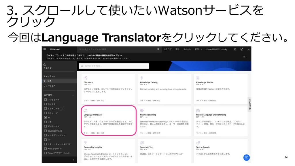 44 3. スクロールして使いたいWatsonサービスを クリック 今回はLanguage T...