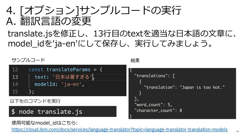 64 translate.jsを修正し、13⾏⽬のtextを適当な⽇本語の⽂章に、 model...