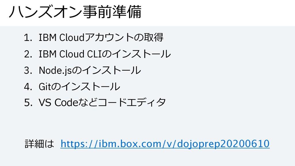 ハンズオン事前準備 https://ibm.box.com/v/dojoprep2020061...